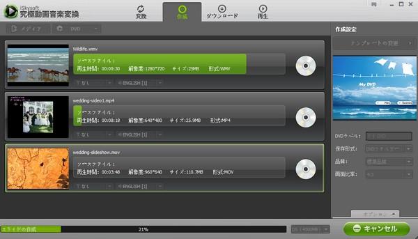 VIDEO_TSファイルをDVDに焼く