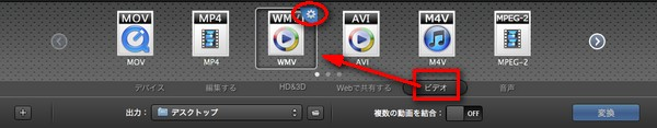 mac,MKV,wmv 変換
