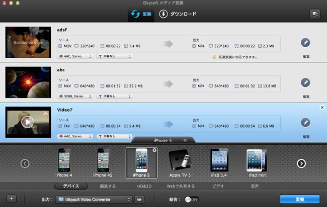 WMVファイルMOV変換 MAC