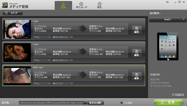 HD動画MP4変換