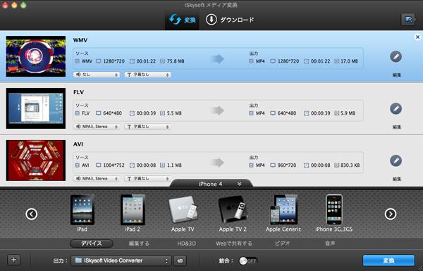 WMVフィルをiPhoneで再生