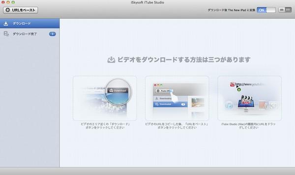 YouTube ダウンロード MP3 変換 Mac