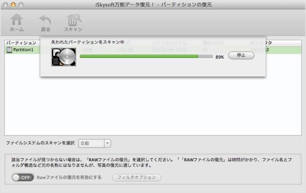 失われたファイルを復元