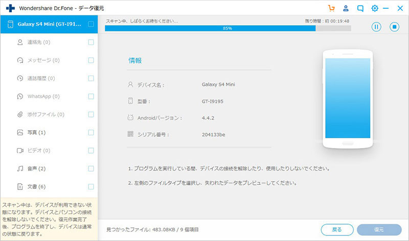 android-recover-broken-phone-07