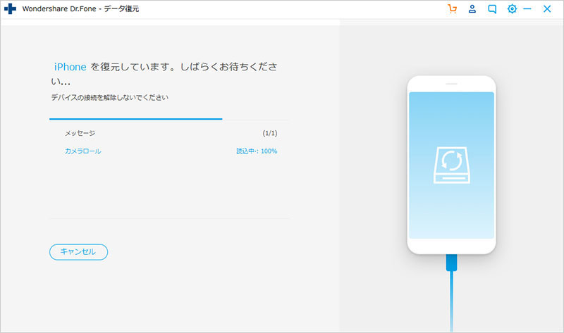 ios-recovery-iphone-message