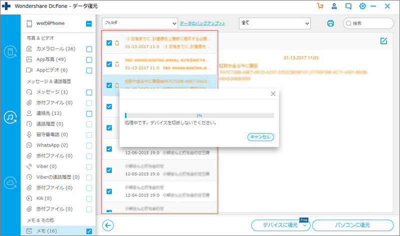 ios-recovery-itunes-04