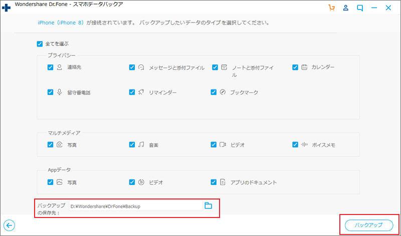 iphone backup step 2 - select data