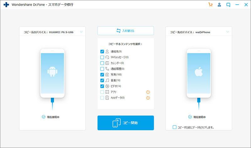 phone transfer step 3 - transfer data