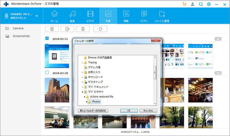 select a folder to save photos