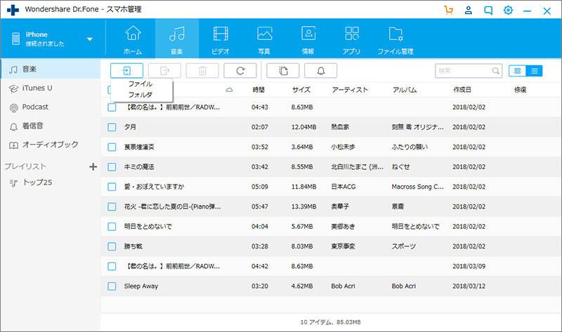 音楽ファイルがデバイスに追加
