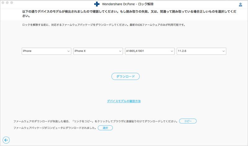 iPhone / iPad情報を確認する