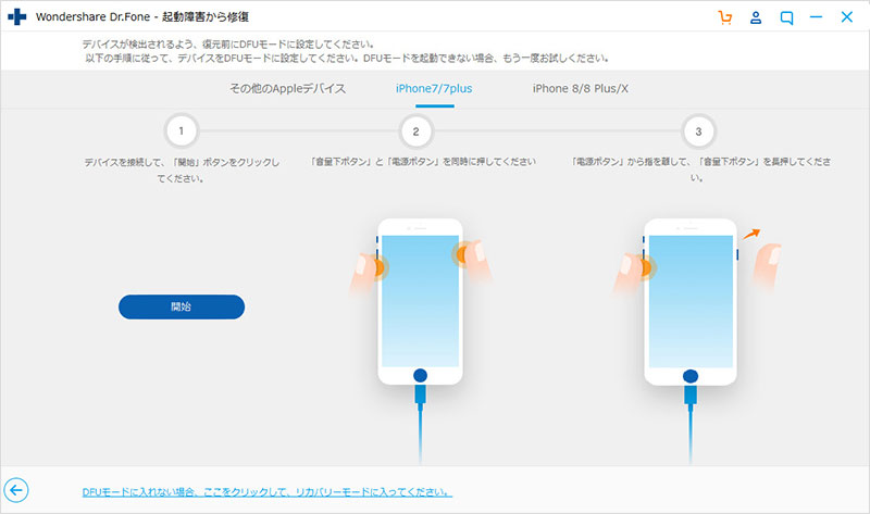 iPhone 7/7 PlusをPCに接続