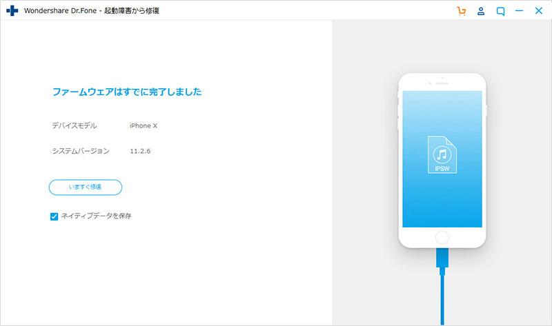 iOSデバイスの起動障害を修復する