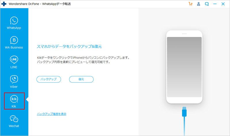 backup kik messages on iPhone