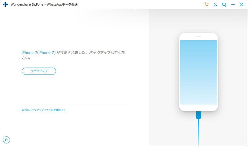 backup Whatsapp data on iPhone