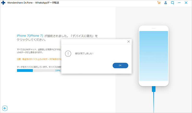 export line information to iPhone/iPad