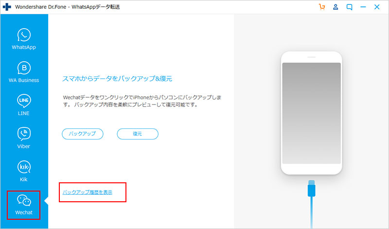 wechat transfer to new iphone