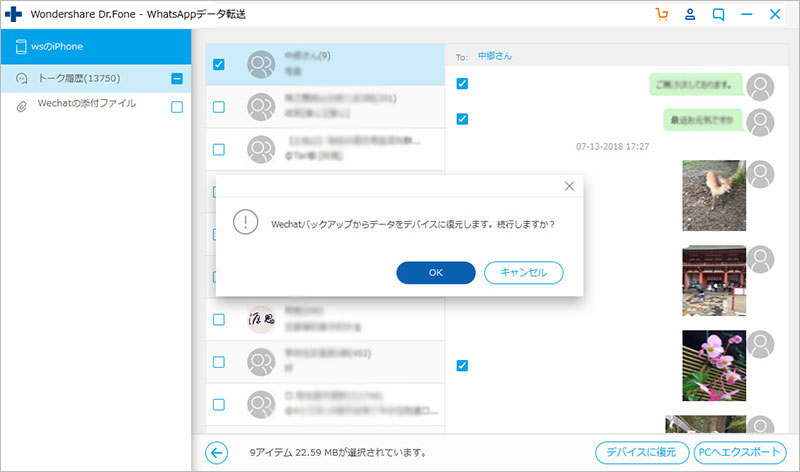 wechat backup and restore app