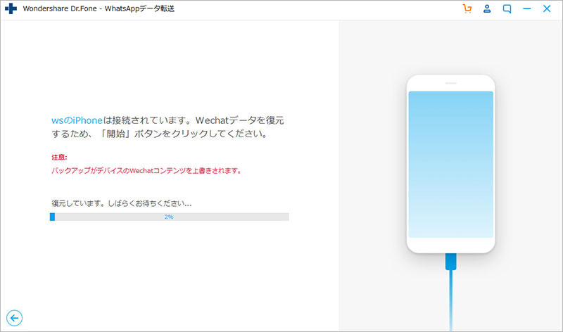 transferring wechat messages to new iphone