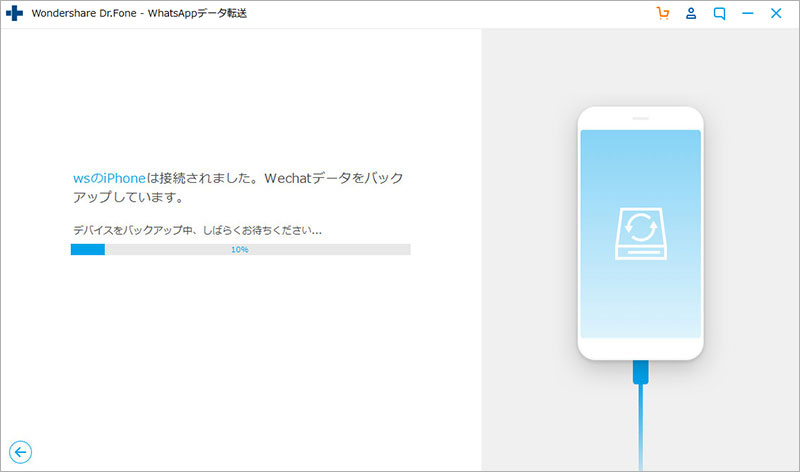 wechat backup to pc