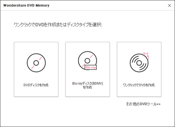 wondershare-dvd-memory.jpg