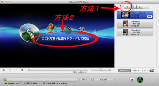 動画と画像ファイルをインポート