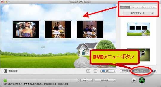 iSkysoft DVD Burner for MacでDVDメニューを作る