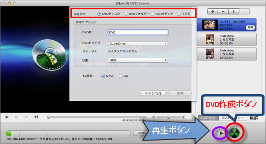 iSkysoft DVD Burner for MacでDVDを作成