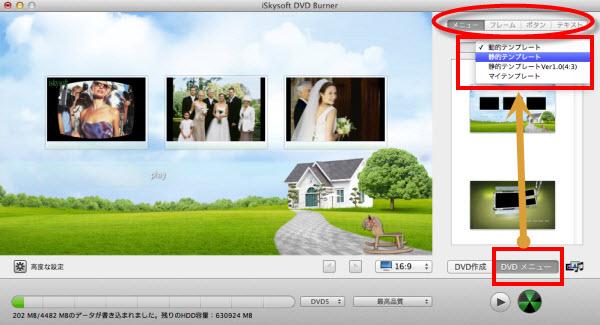 MacでDVRビデオをDVDに焼く