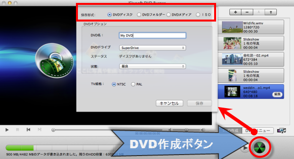 mac itunes dvd 作成 焼く