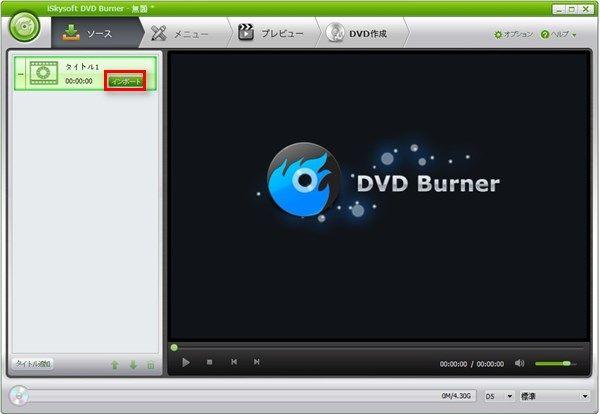 動画や写真ファイルをインポート