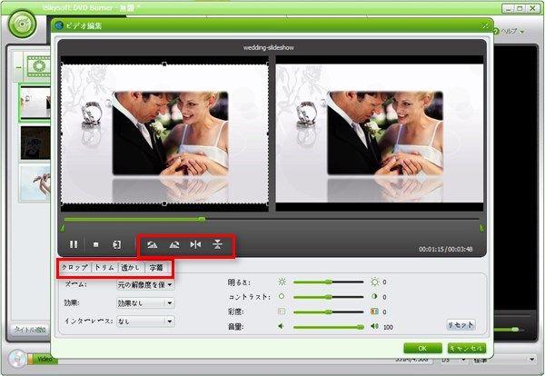 ビデオカメラ動画や映像を編集