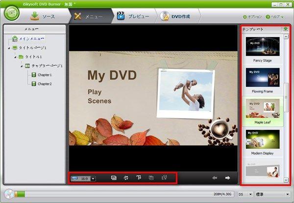 DVDメニュー選択