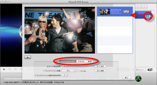 DVD Studio Proの代替ソフト