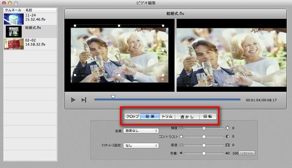 FLVビデオを編集 Mac