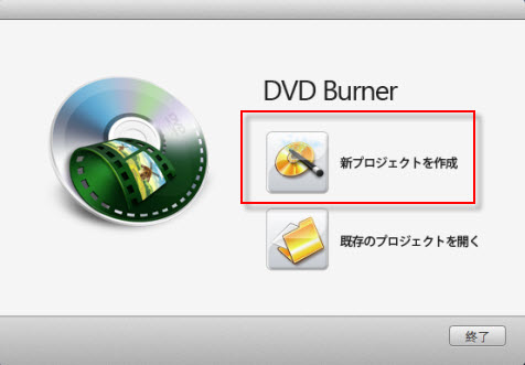『iSkysoft DVD Burner for Mac』をインストール