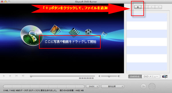 MKVファイルを、VIDEO_TSフォルダに変換 Mac