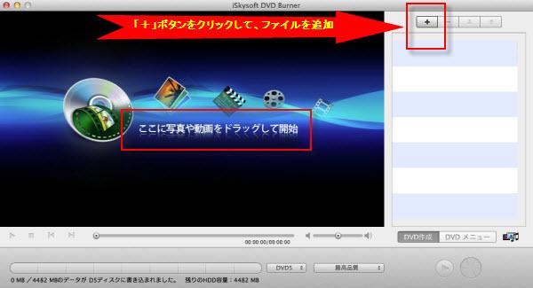 Mac上でカメラビデオをDVDに書き込む