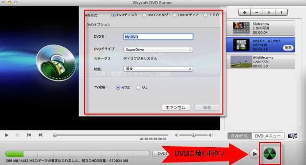 TSファイルをDVDに焼く