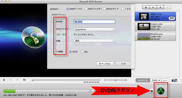 Macm4vビデオをDVDへ作成