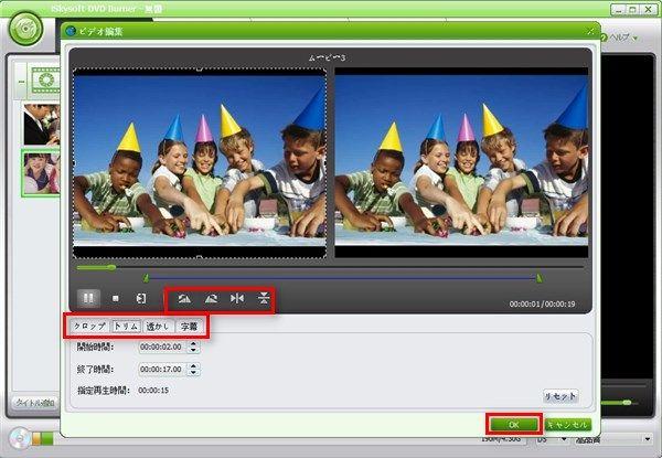 動画ファイルを編集