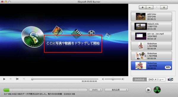 VOBファイルをインポート
