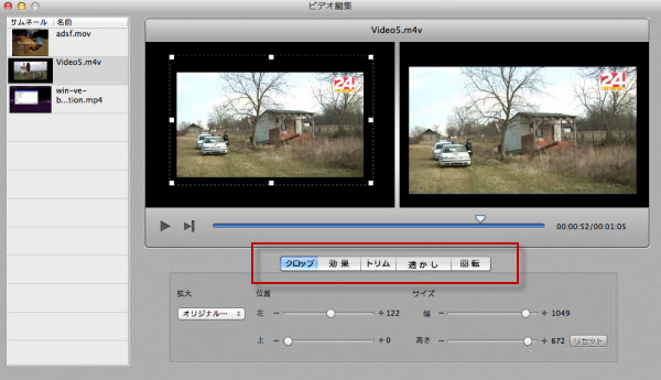 ビデオカメラの映像を編集