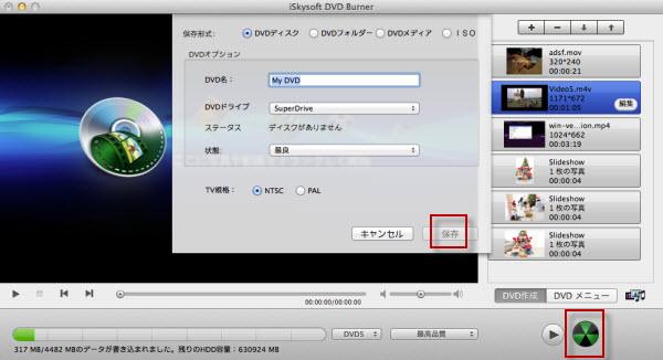 動画からDVDファイルを作成