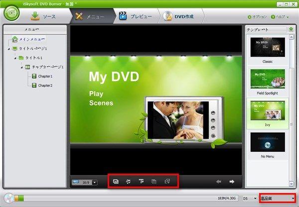 DVDメニュー作成