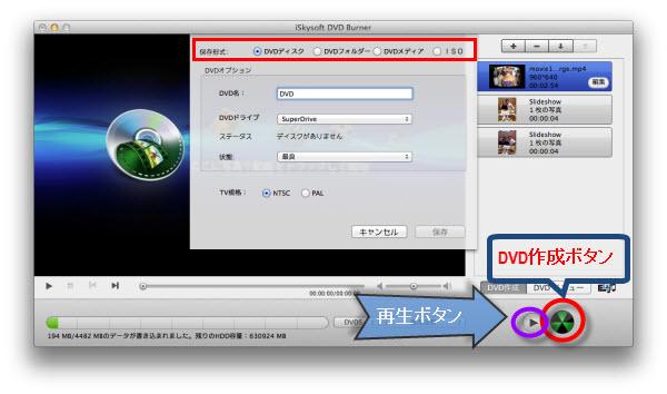 roxiatoastの代替ソフトでDVDを作成