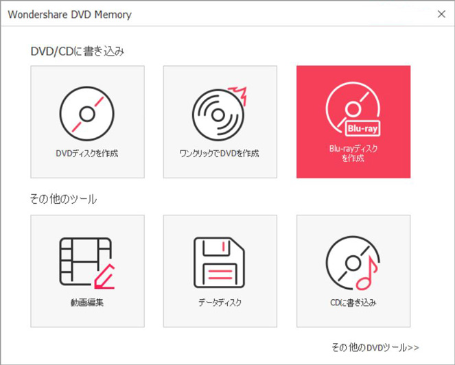 BDディスクを作成