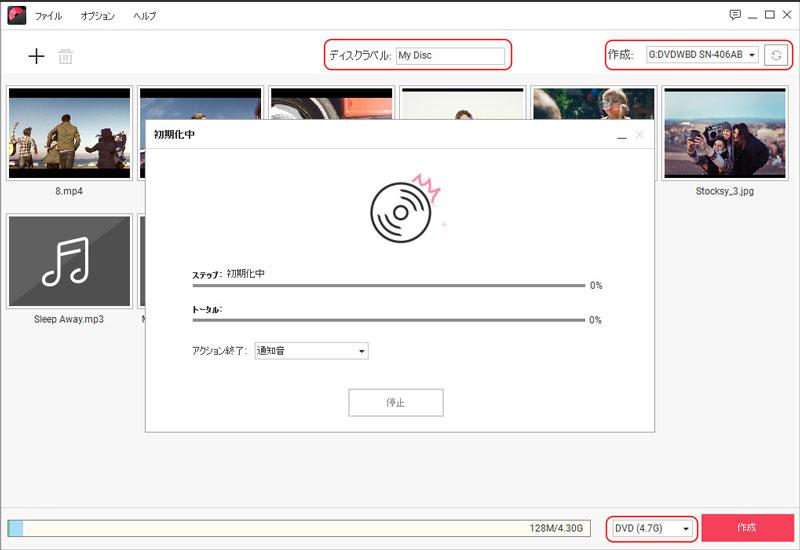 データディスク作成