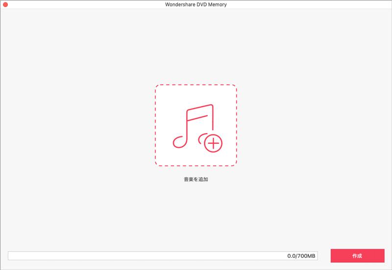 音楽を追加