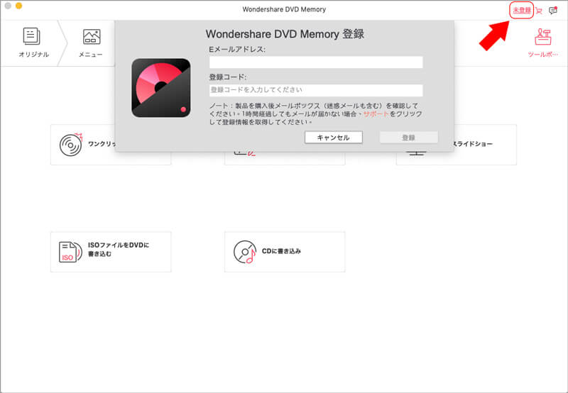 mac登録